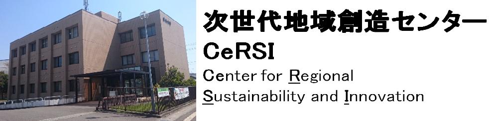 次世代地域創造センター CeRSI Center for Regional Sustainability and Innovation