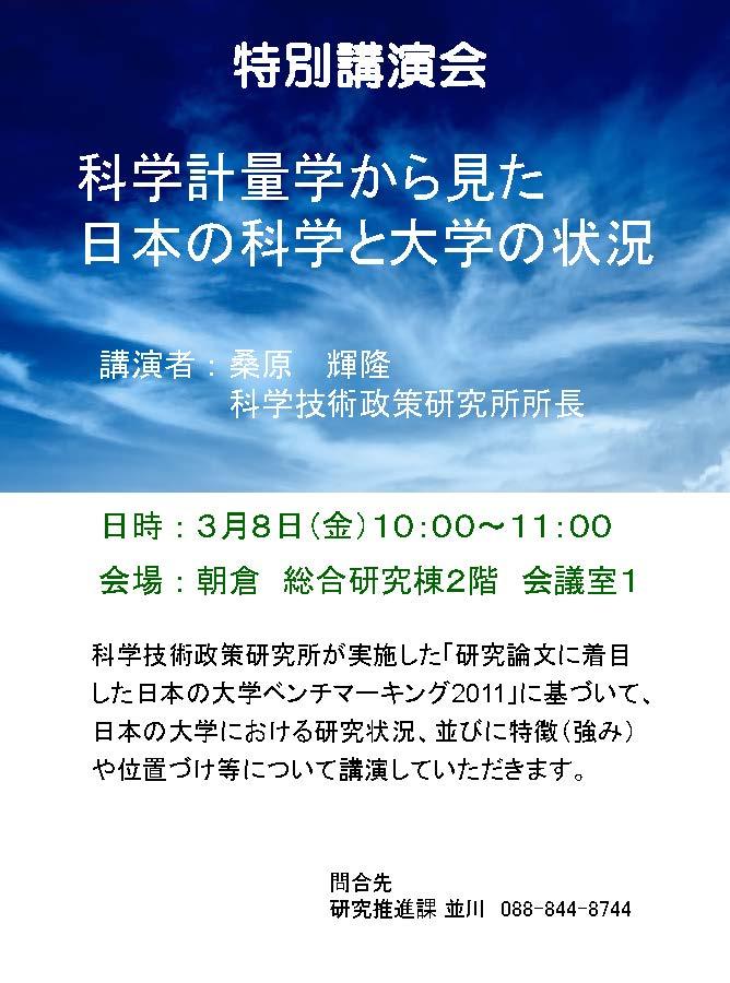 特別講演会「科学計量学から見た日本の科学と大学の状況」 特別講演会「科学計量学から見た日本の科学