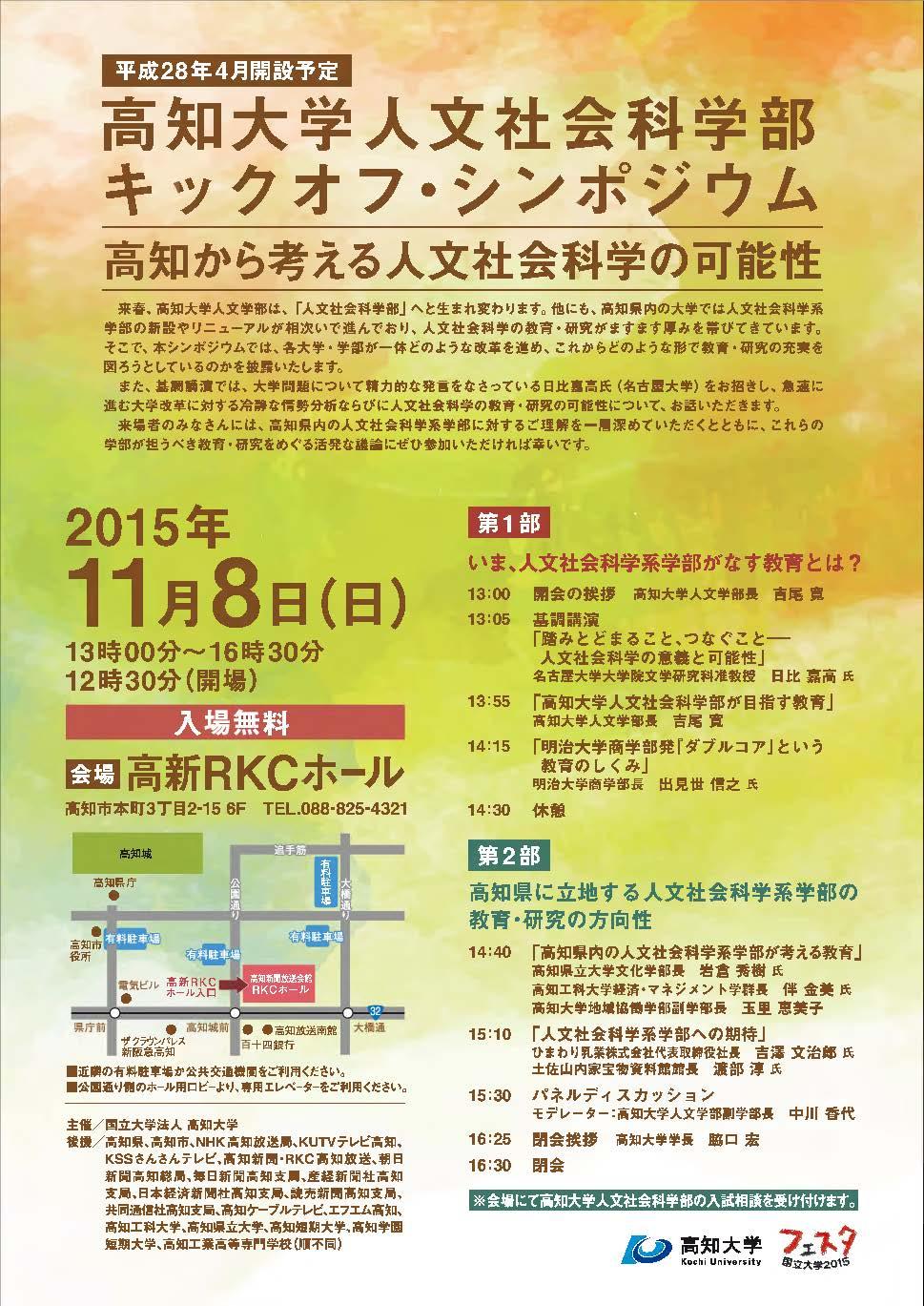 http://www.kochi-u.ac.jp/events/2015102000054/files/151108jinbun_sympo1.jpg