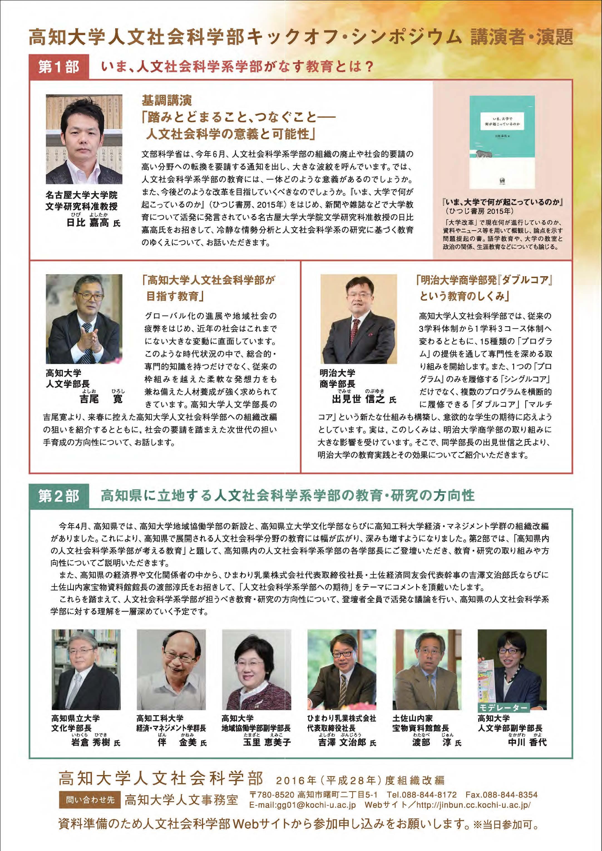 http://www.kochi-u.ac.jp/events/2015102000054/files/151108jinbun_sympo2.jpg