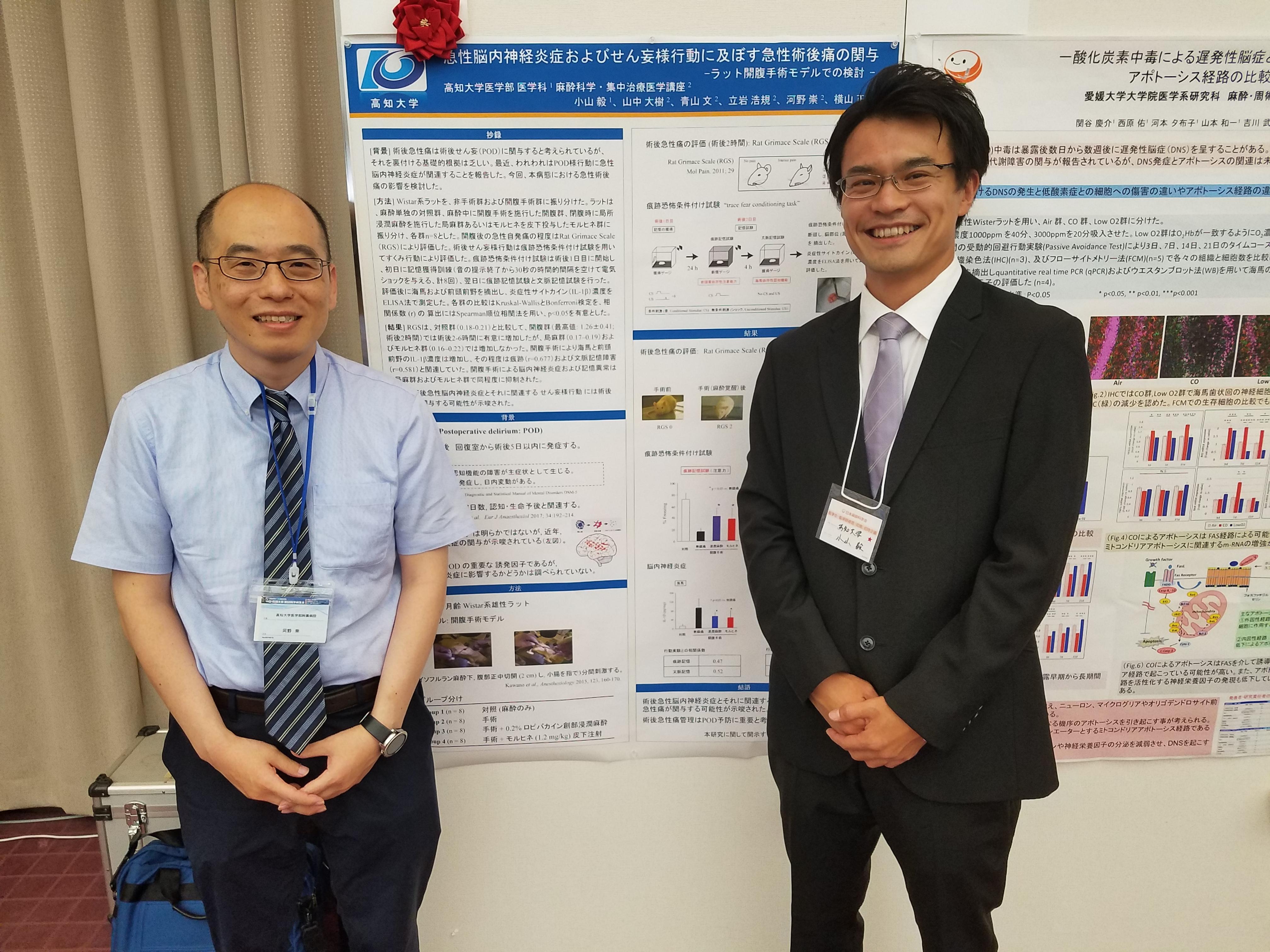 会 日本 麻酔 科学 Home|日本麻酔科医会連合