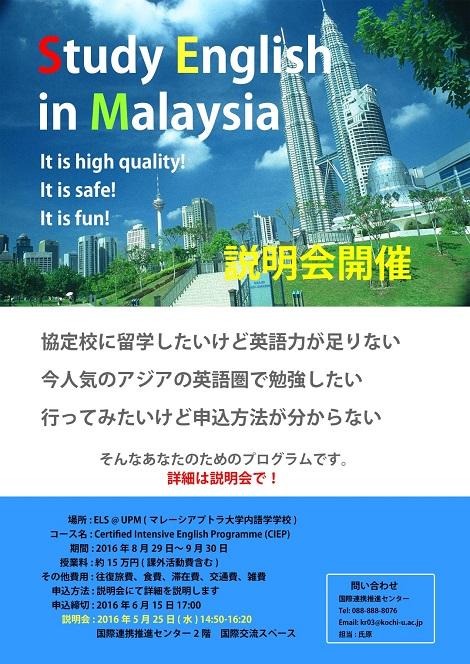 グローバル・ コミュニケーション海外研修(マレーシア)説明会