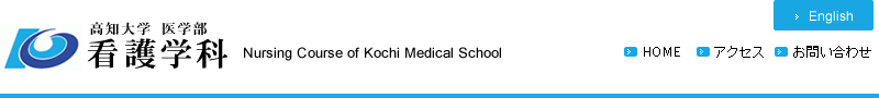 Nursing Course of Kochi Medical School,Kochi University