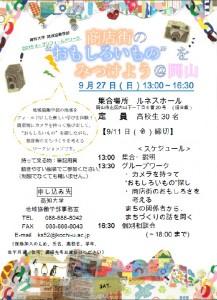岡山オープンフィールドワーク