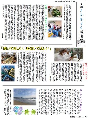 kuroshio_sanchoku_news