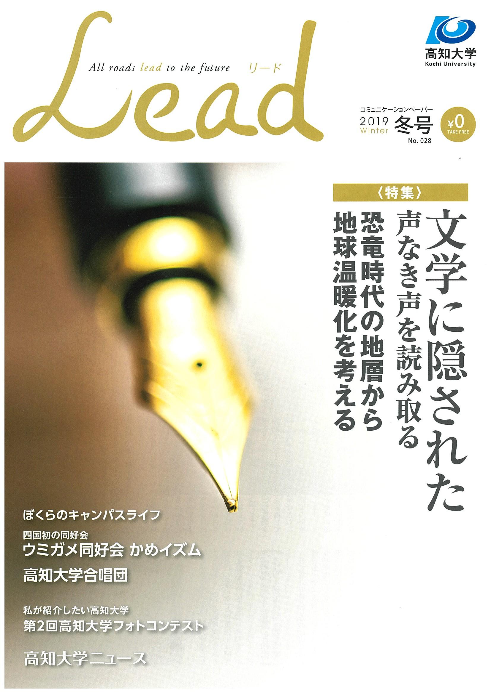 LEAD_2019冬号_表紙.jpg