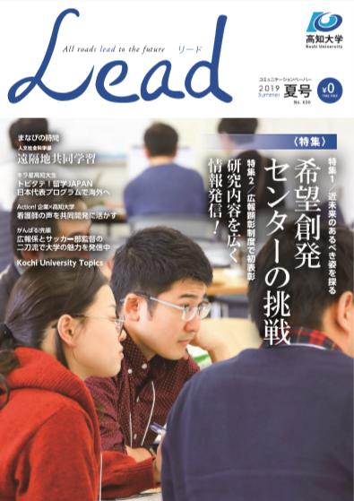 LEAD_2019春号_表紙.jpg