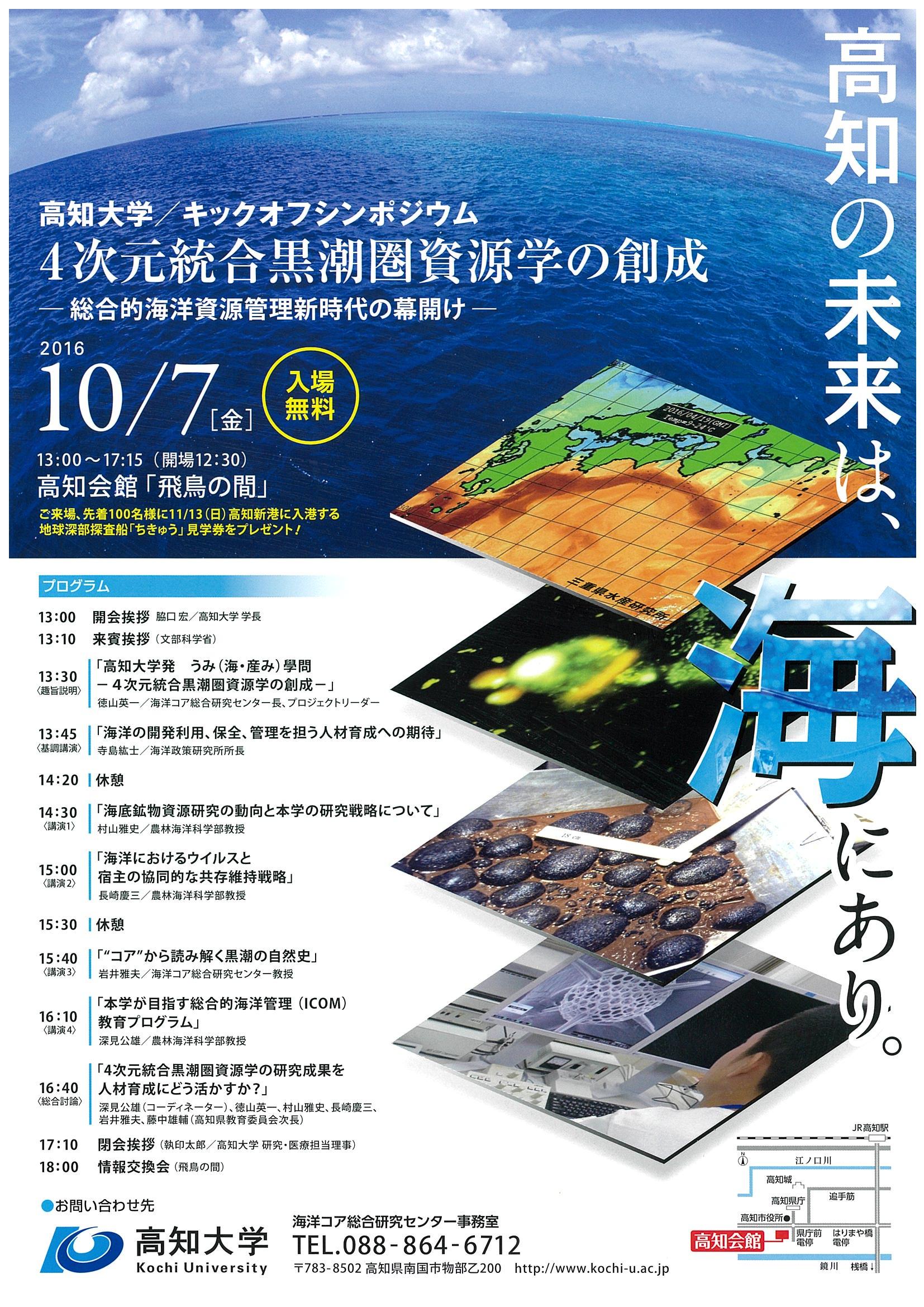 キックオフシンポジウム「4次元統合黒潮圏資源学の創成-総合的海洋 ...