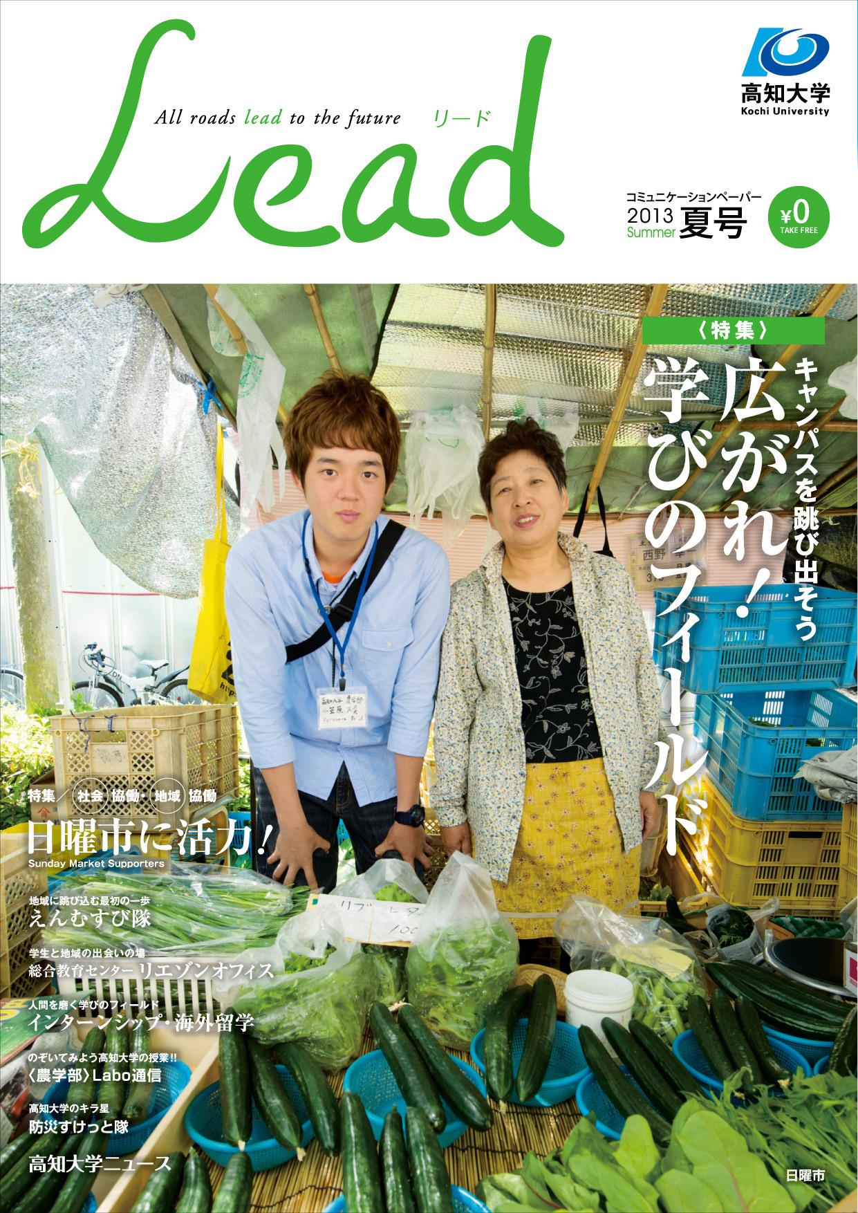 高知大学広報誌「Lead」夏号を発行しました。
